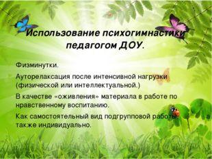 Использование психогимнастики педагогом ДОУ. Физминутки. Ауторелаксация посл