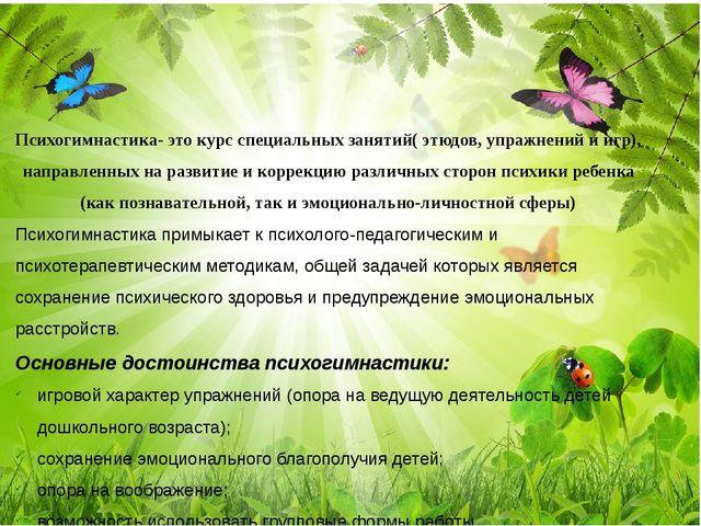 Психогимнастика- это курс специальных занятий( этюдов, упражнений и игр), нап...