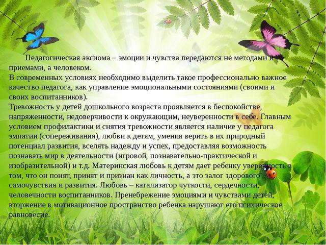 Педагогическая аксиома –эмоции и чувства передаются не методами и приемами,...