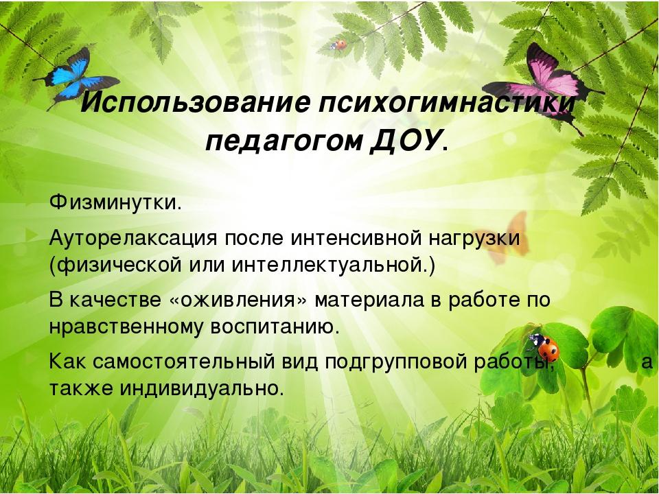 Использование психогимнастики педагогом ДОУ. Физминутки. Ауторелаксация посл...