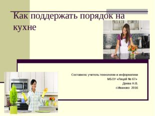 Как поддержать порядок на кухне Составила: учитель технологии и информатики М