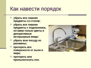 Как навести порядок убрать все лишние предметы со столов; убрать все лишние п