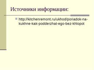 Источники информации: http://kitchenremont.ru/ukhod/poriadok-na-kukhne-kak-po