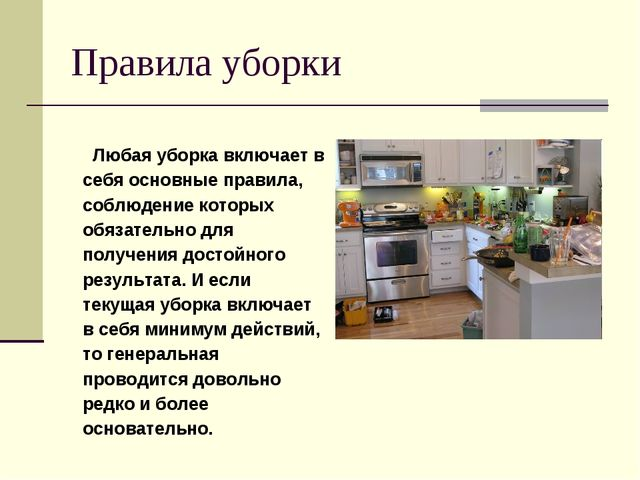 Правила уборки Любая уборка включает в себя основные правила, соблюдение кото...