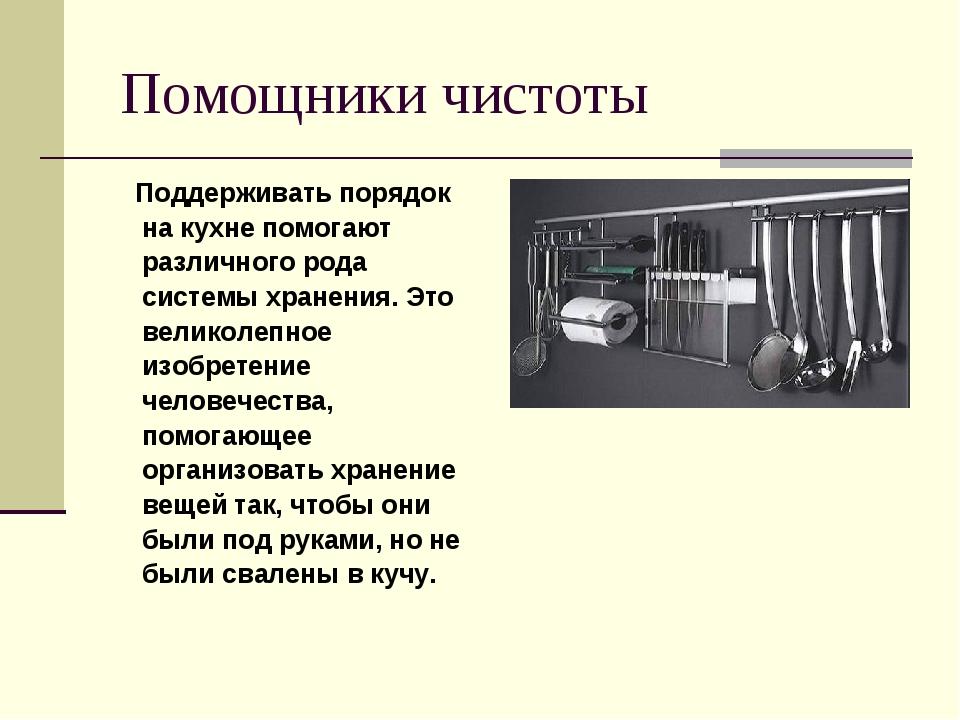 Помощники чистоты Поддерживать порядок на кухне помогают различного рода сис...