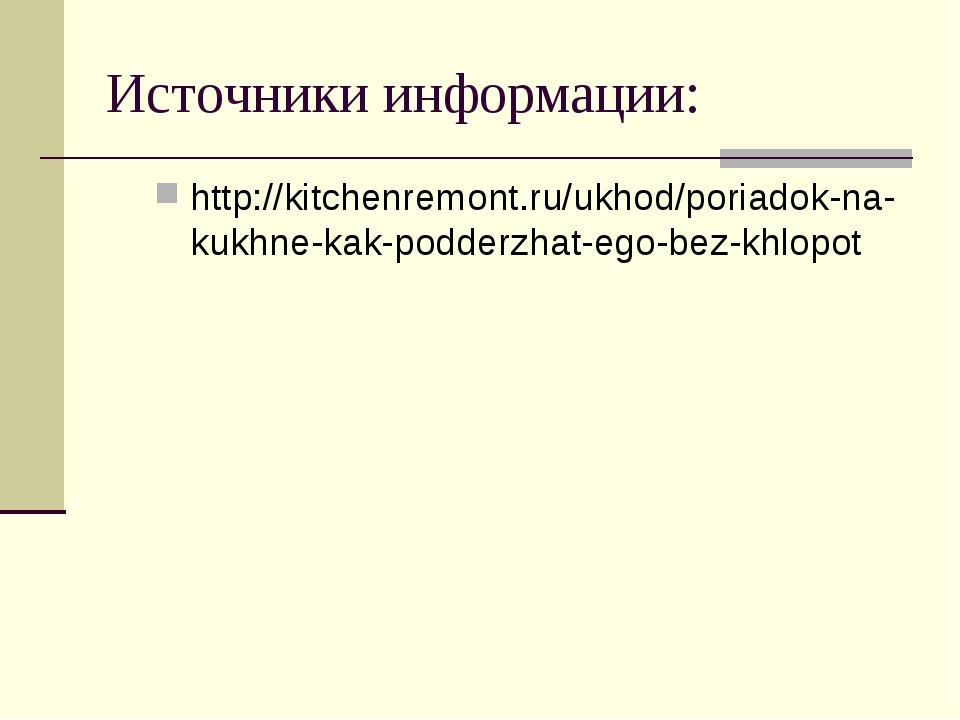 Источники информации: http://kitchenremont.ru/ukhod/poriadok-na-kukhne-kak-po...