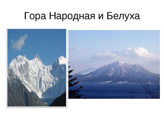 Гора Народная и Белуха