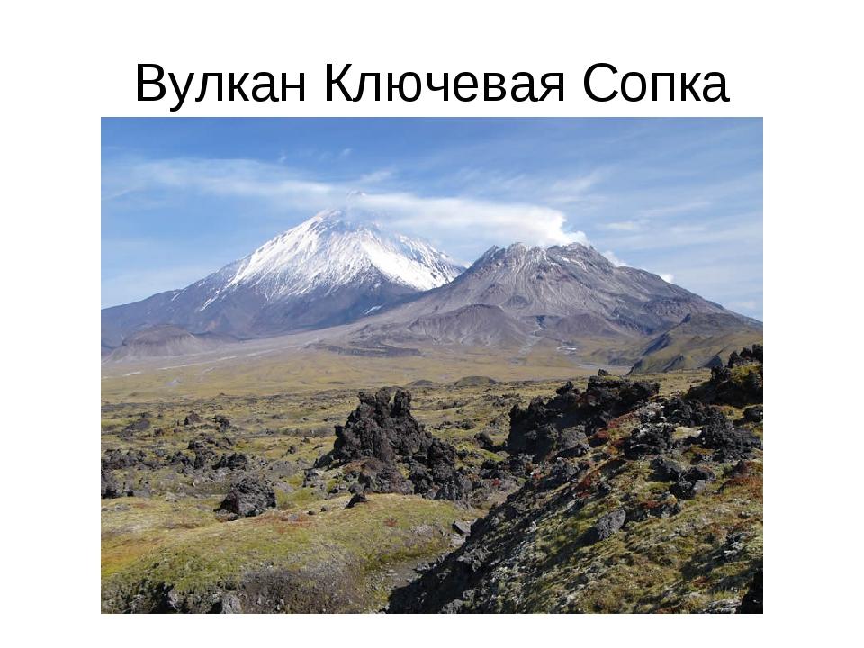 Вулкан Ключевая Сопка
