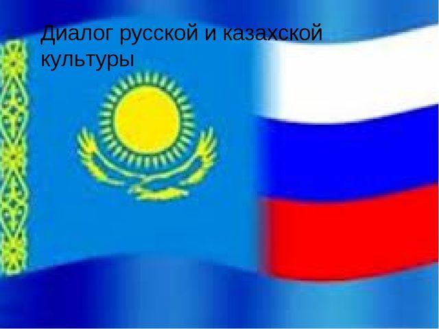 Диалог русской и казахской культуры. Диалог русской и казахской культуры