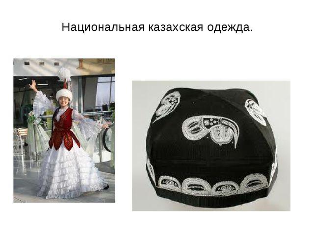 Национальная казахская одежда.