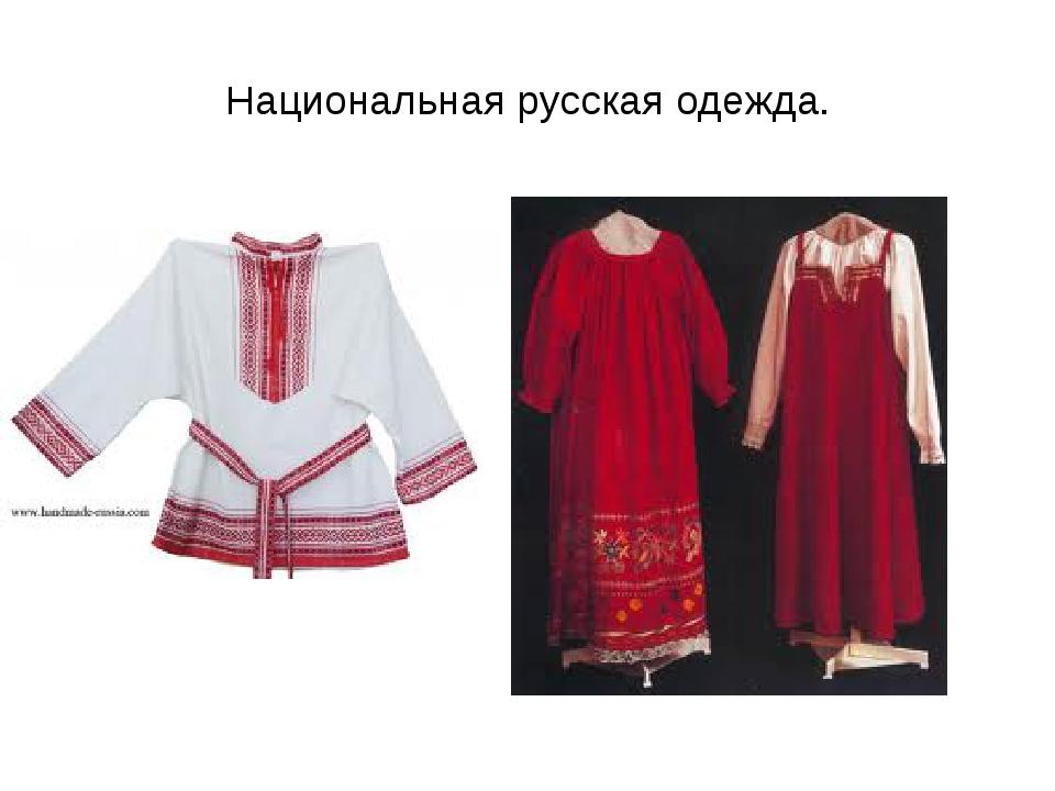Национальная русская одежда.
