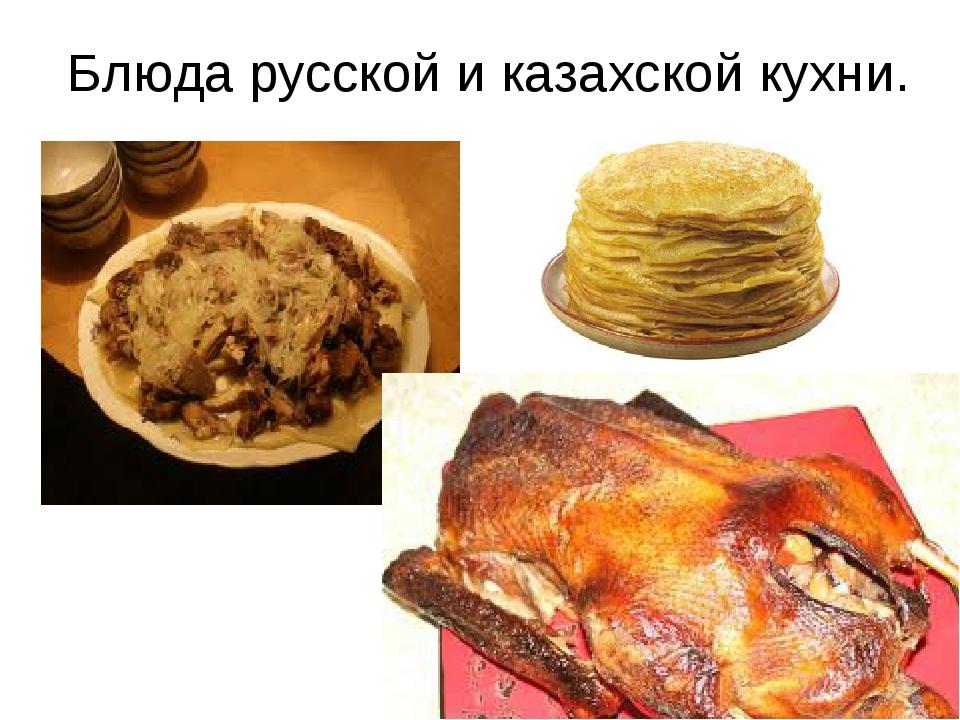 Блюда русской и казахской кухни.