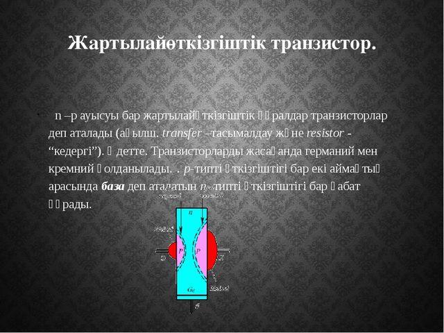 Жартылайөткізгіштік транзистор. n –p ауысуы бар жартылайөткізгіштік құралда...