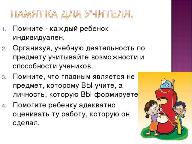 Помните - каждый ребенок индивидуален. Организуя, учебную деятельность по пре...