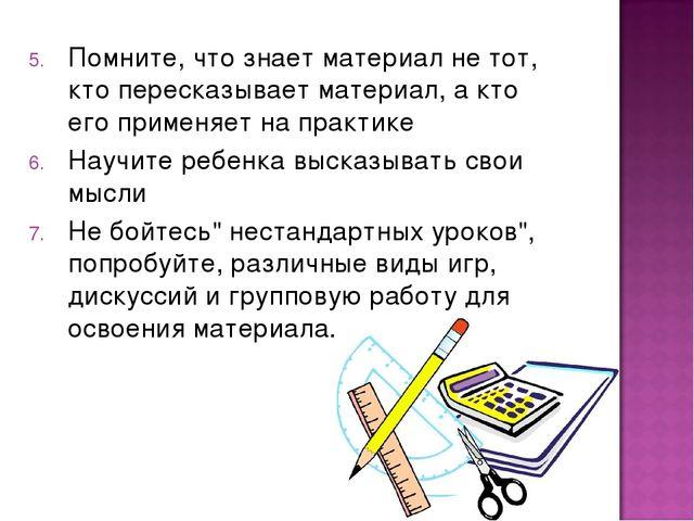 Помните, что знает материал не тот, кто пересказывает материал, а кто его пр...