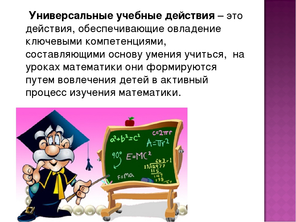 Универсальные учебные действия – это действия, обеспечивающие овладение ключ...