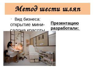 Метод шести шляп Вид бизнеса: открытие мини-салона красоты (маникюр, педикюр)