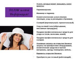 БЕЛАЯ шляпа Информация! Услуги, которые может оказывать салон красоты: Парикм