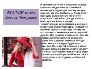 КРАСНАЯ шляпа Эмоции! Интуиция! Я проявила интерес к созданию салона красоты