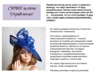 СИНЯЯ шляпа Управление! Применяя метод шести шляп, я пришла к выводу, что над