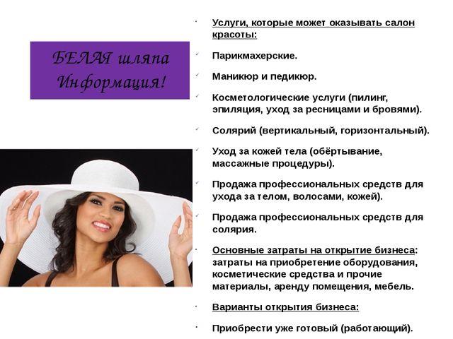 БЕЛАЯ шляпа Информация! Услуги, которые может оказывать салон красоты: Парикм...