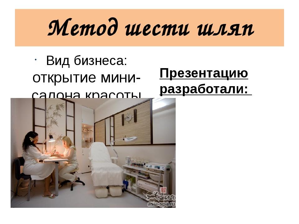 Метод шести шляп Вид бизнеса: открытие мини-салона красоты (маникюр, педикюр)...