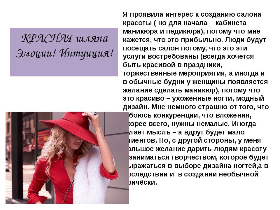 КРАСНАЯ шляпа Эмоции! Интуиция! Я проявила интерес к созданию салона красоты...