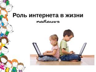 Роль интернета в жизни ребенка
