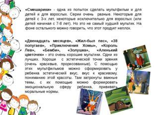 «Смешарики» - одна из попыток сделать мультфильм и для детей и для взрослых.
