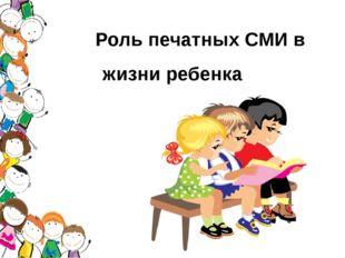 Роль печатных СМИ в жизни ребенка