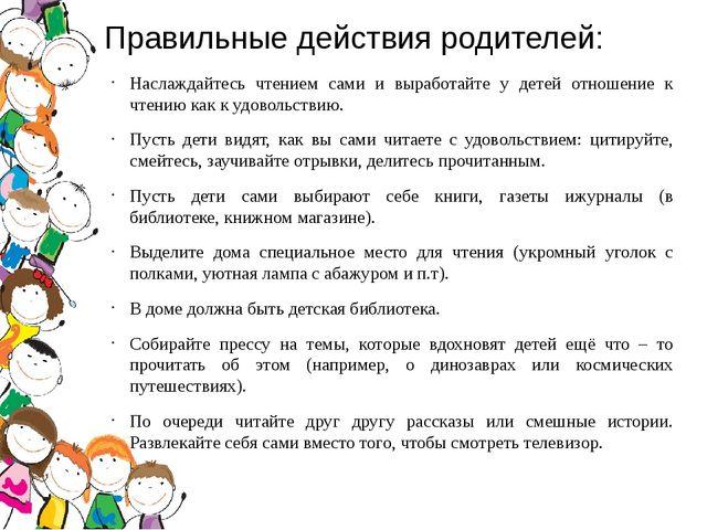 Правильные действия родителей: Наслаждайтесь чтением сами и выработайте у дет...