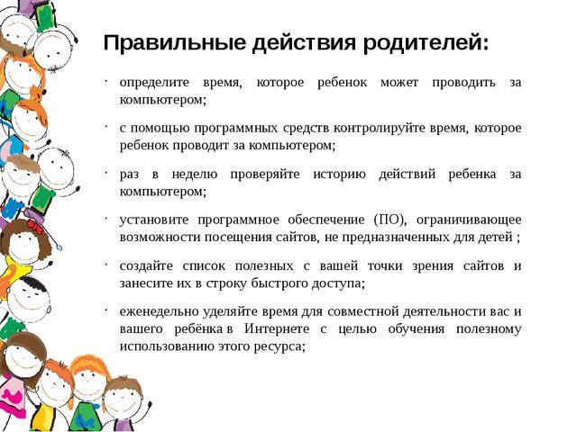 Правильные действия родителей: определите время, которое ребенок может провод...