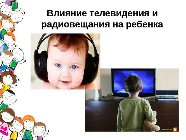 Влияние телевидения и радиовещания на ребенка