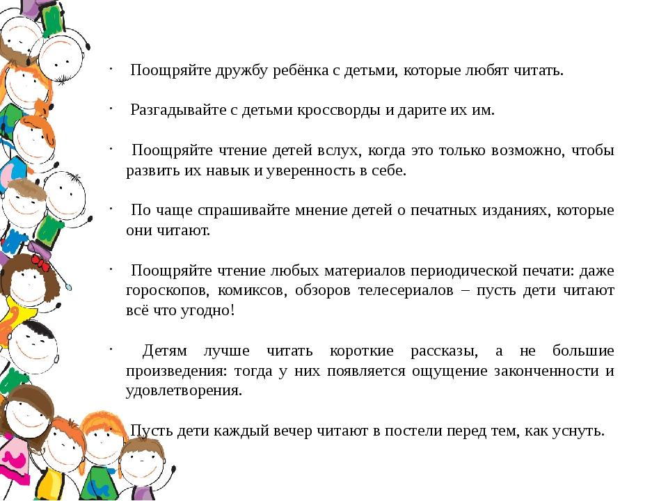 Поощряйте дружбу ребёнка с детьми, которые любят читать. Разгадывайте с деть...