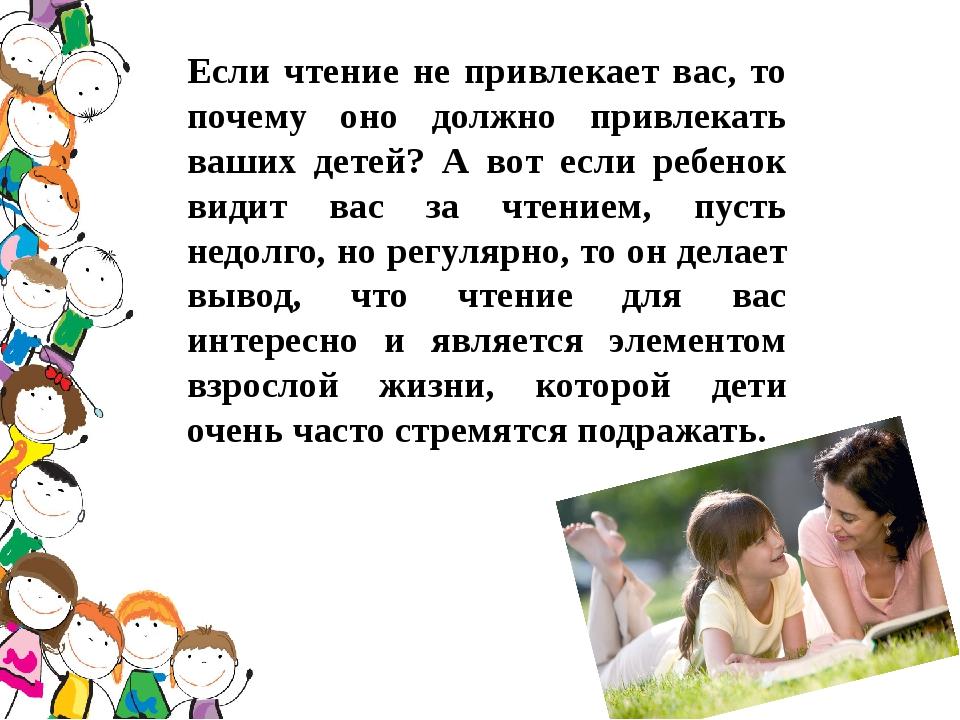 Если чтение не привлекает вас, то почему оно должно привлекать ваших детей? А...