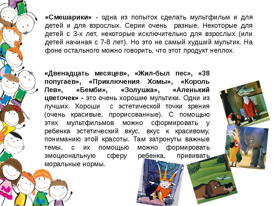 «Смешарики» - одна из попыток сделать мультфильм и для детей и для взрослых....