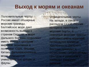 Выход к морям и океанам Положительные черты. Россия имеет обширные морские гр