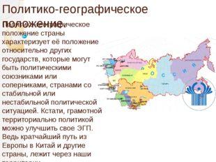 Политико-географическое положение. Политико-географическое положение страны х