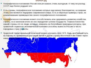 ВЫВОД Географическое положение России нельзя назвать очень выгодным. К тому ж