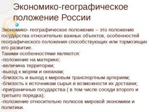 Экономико-географическое положение России Экономико- географическое положение