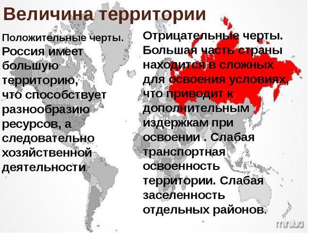 Величина территории Положительные черты. Россия имеет большую территорию, что...