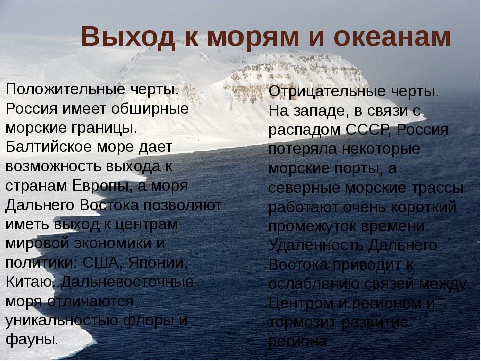 Выход к морям и океанам Положительные черты. Россия имеет обширные морские гр...