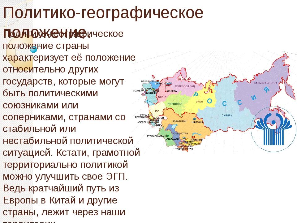Политико-географическое положение. Политико-географическое положение страны х...