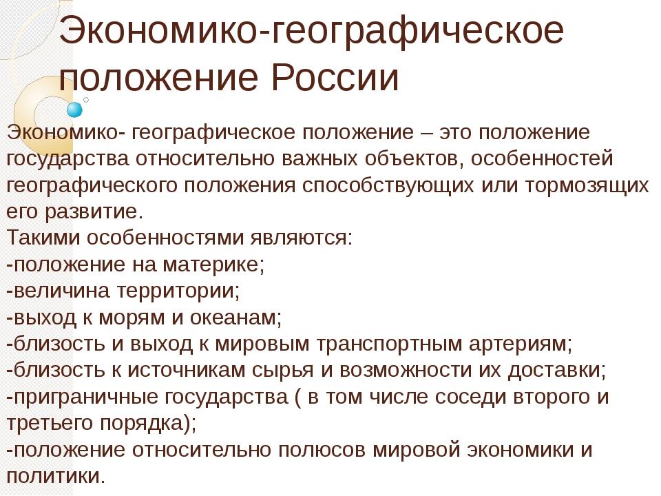 Экономико-географическое положение России Экономико- географическое положение...