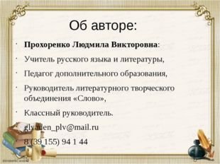 Об авторе: Прохоренко Людмила Викторовна: Учитель русского языка и литературы