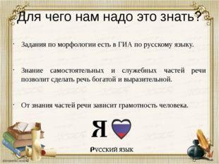Для чего нам надо это знать? Задания по морфологии есть в ГИА по русскому язы