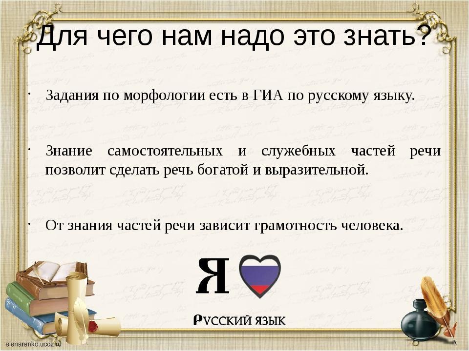 Для чего нам надо это знать? Задания по морфологии есть в ГИА по русскому язы...