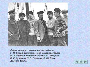 Слева направо: начальник экспедиции Г.Я.Седов, штурман Н.М.Сахаров, геоло
