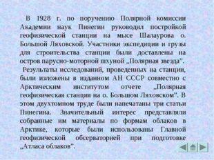 В 1928 г. по поручению Полярной комиссии Академии наук Пинегин руководил пос