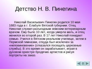 Детство Н. В. Пинегина Николай Васильевич Пинегин родился 10 мая 1883 года в